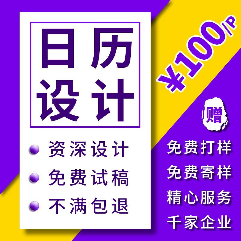 【免费试稿】台历设计商务台历/个性台历/礼品/挂历/高端设计