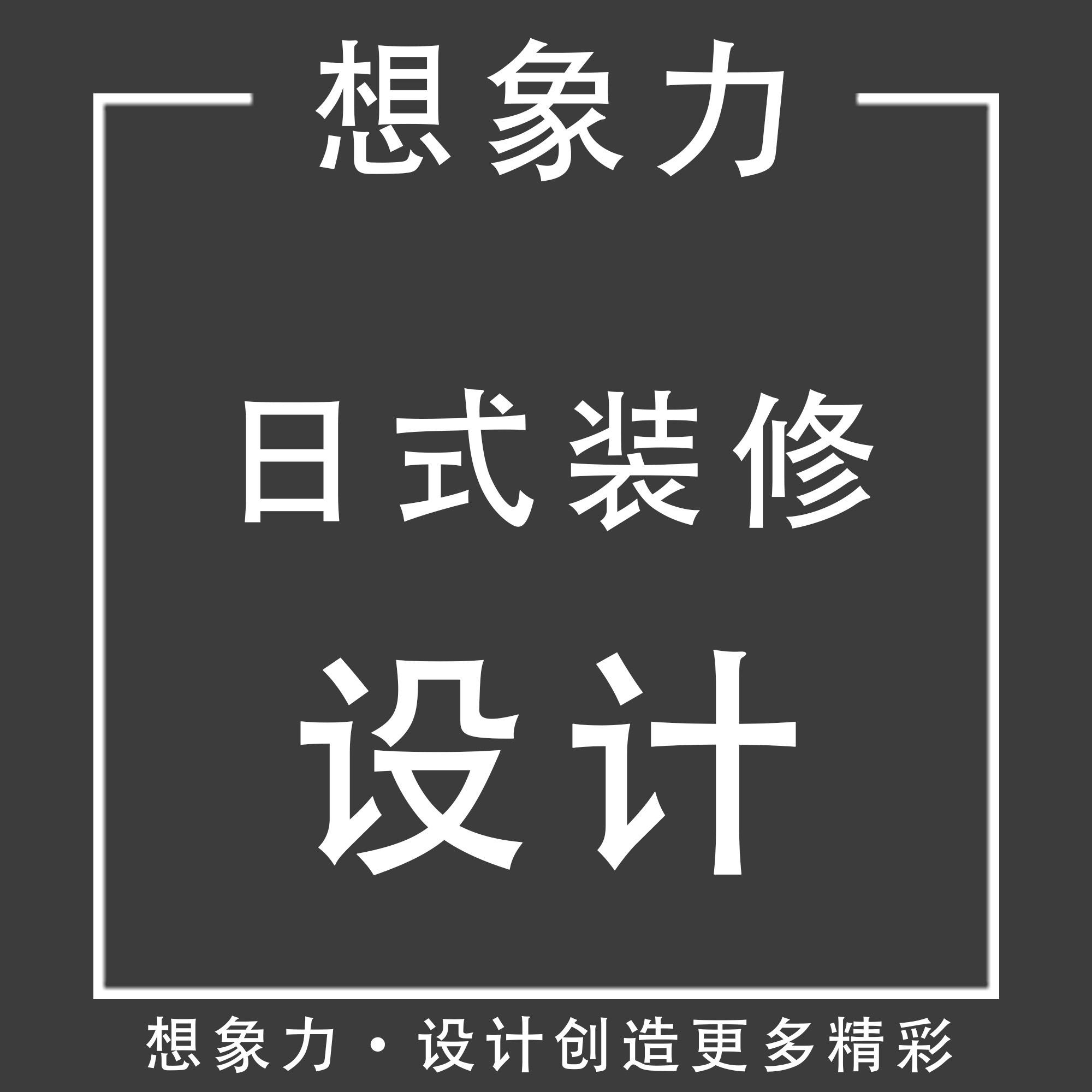 日式风格装修设计/家装家居设计/全案设计/效果图制作