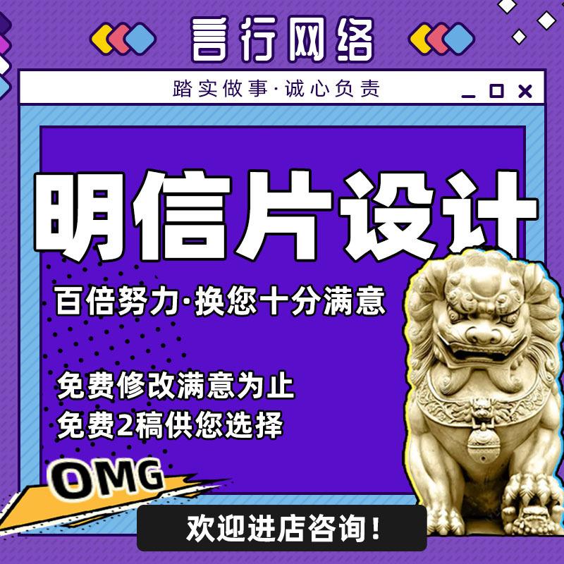 明信片 设计  卡片设计 品牌 设计 风景明信片 设计 动物明信片定制 设计