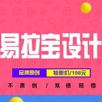 【特惠】餐厅易拉宝设计/企业宣传单设计/公司海报设计