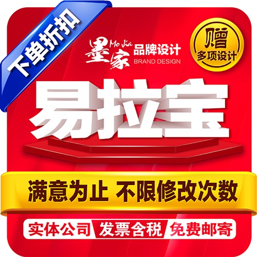 【墨家】形象宣传产品展示使用说明政府宣传业务演示宣传品易拉宝