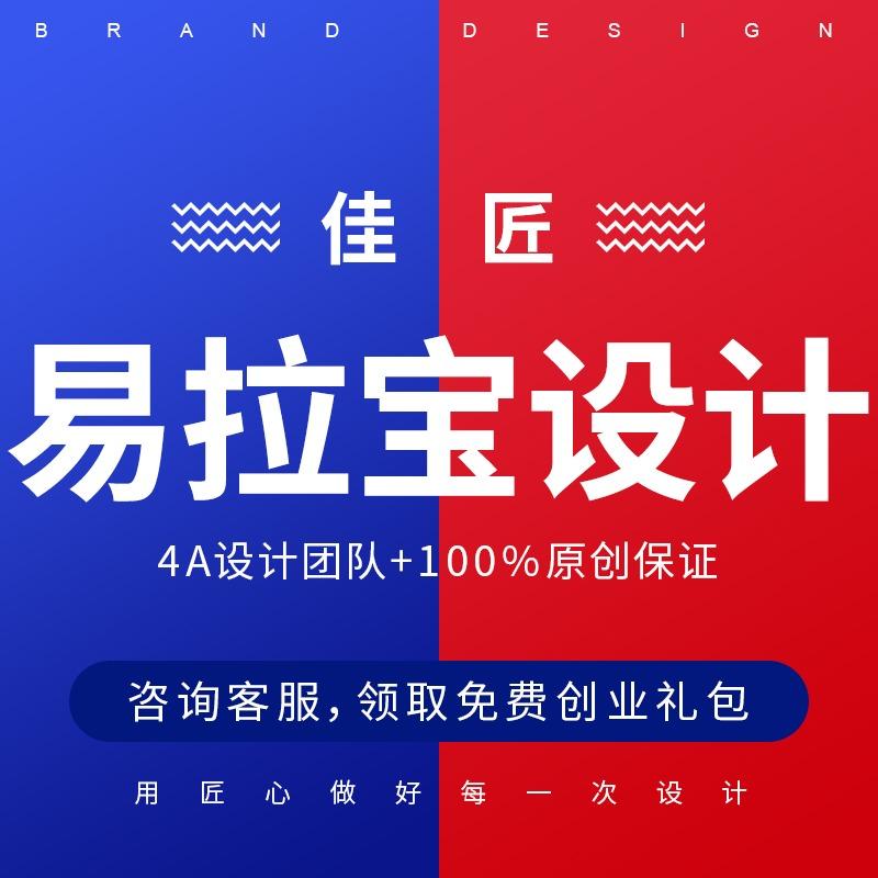 公司企业易拉宝X展架落地页海报展架户外室内广告牌 设计 制作
