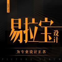 微博朋友圈九宫图门店展架音乐美食节海报展览招聘 广告 易拉宝 设计