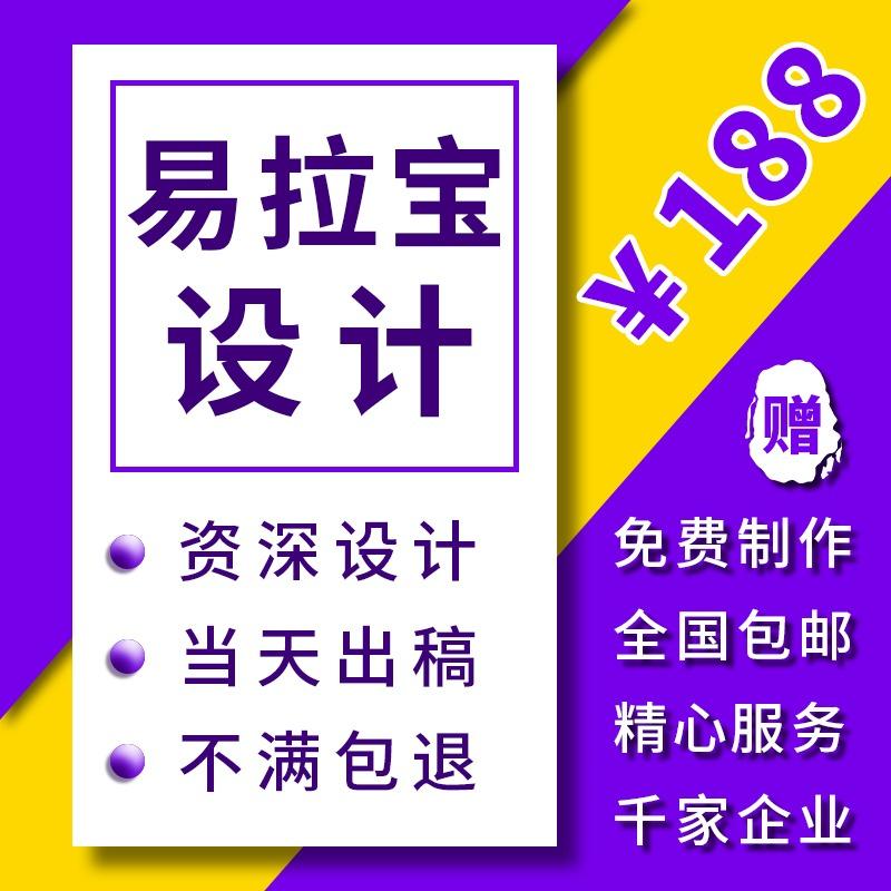 [当天初稿]北京设计制作公司易拉宝设计灯箱X展架广告设计制作