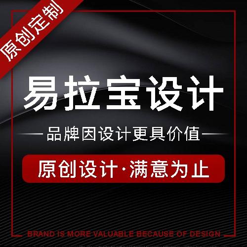 易拉宝宣传册宣传单形象门型展架广告牌演示宣传品易拉宝展架设计