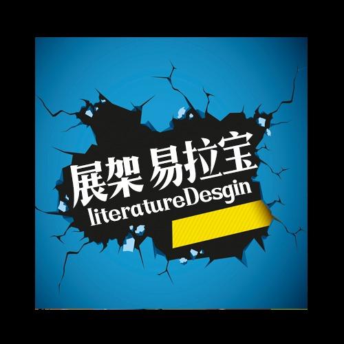 【睛灵品牌】企业楼书展架传单页创意广告宣传广告牌banner