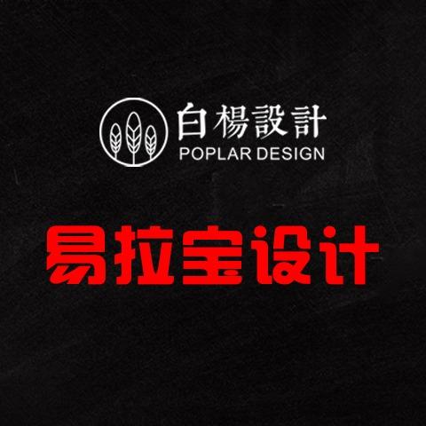 宣传画册宣传品传单折页设计宣传单宣传册设计易拉宝展架海报设计