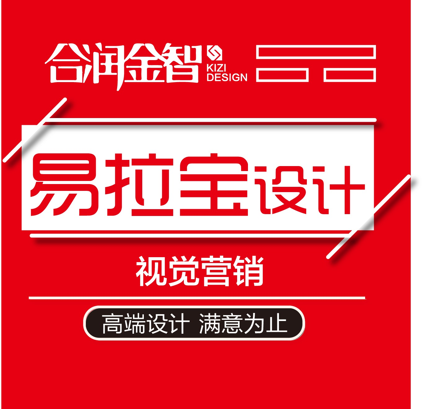 易拉宝设计宣传册设计电商海报设计宣传海报单页DM单 展架设计