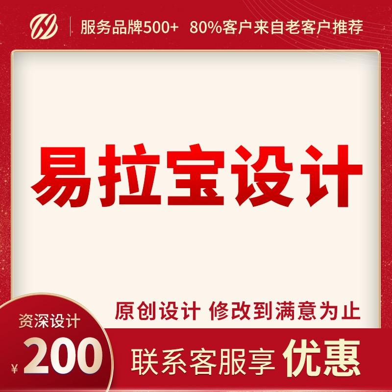 易拉宝设计海报设计平面广告设计展架设计宣传单DM单彩页设计