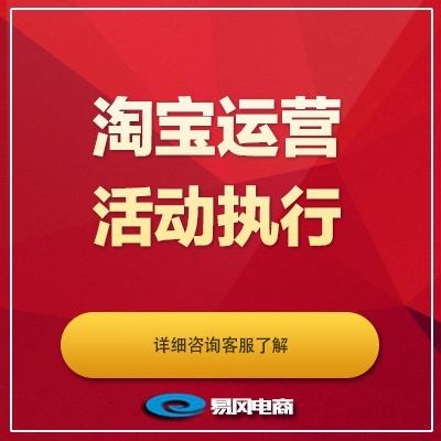 淘宝天猫京东活动策划购物车促销运营双12优惠卷活动运营策划