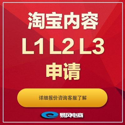 淘宝直播运营他们直播运营淘宝达人L1L2L3优化内容运营优化