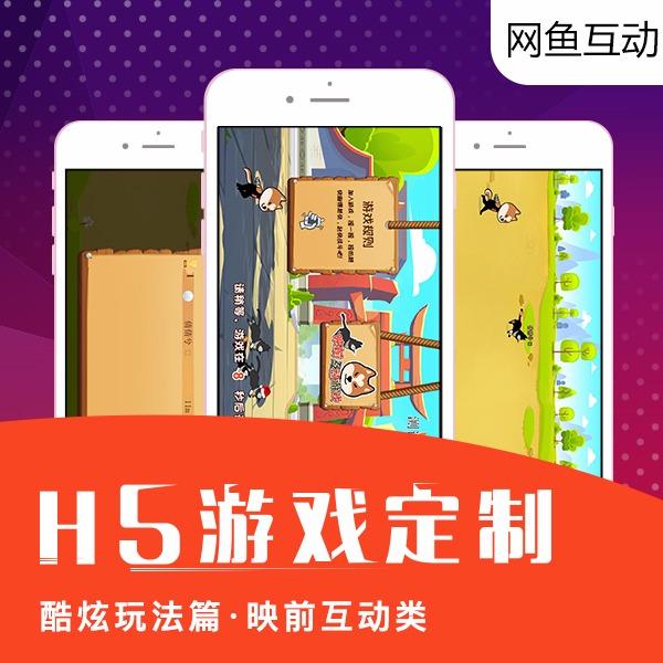 微信H5游戏开发|映前互动游戏|映前互动微信H5游戏小游戏