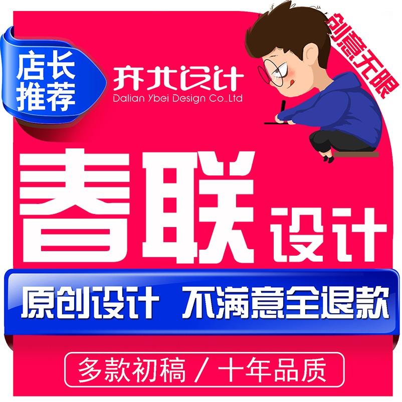 对联春联春节过年原创意海报年画窗花门神贴花福字灯笼招贴 设计