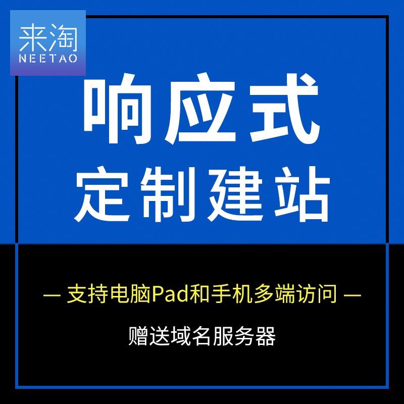 响应式网站建设公司企业官网门户网站建设定制开发
