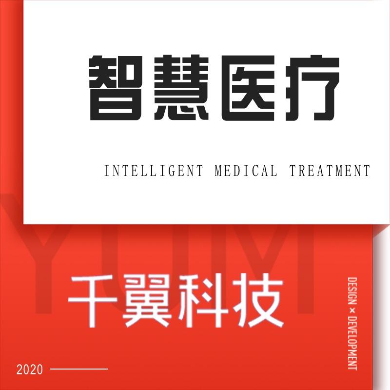 智慧医疗|健康管理系统|慢病管理健康数据采集评估app定制