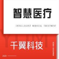 智慧医疗 慢病管理软件系统IOS安卓 健康管理app定制成品