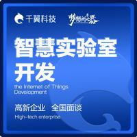 智慧实验室开发 管理系统一体化教室机房系统 物联网云平台开发