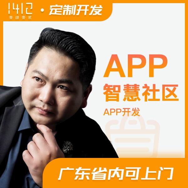 【智能硬件 app平台开发】智慧社区小区维修手机门禁生活缴费
