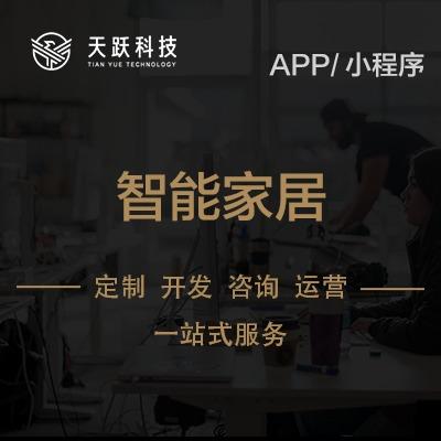 智能家居|智能手环|物联网|智能设备|杭州APP|小程序