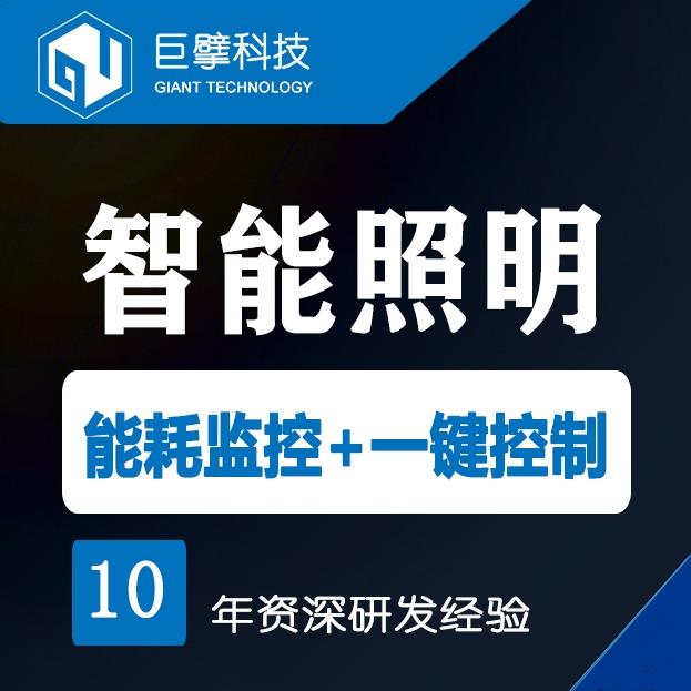 强电/智能照明/能耗监控/一键控制/告警/软件开发/物联网