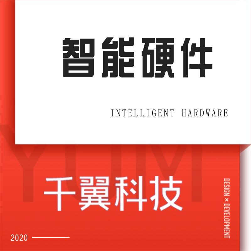 <hl>物联网</hl>IOT系统智慧医疗智能空调照明远程蓝牙WIFI控制开发