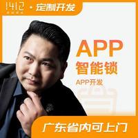 【智能硬件  app开发 】-物联网视频智能门锁蓝牙连接指纹识别