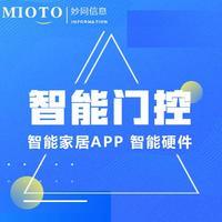 智能硬件智能门控智能家居控制系统app模块嵌入式产品开发方案