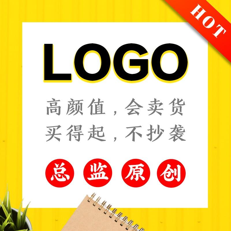 原创品牌logo设计公司店铺标志商标字体设计可注册满意为止