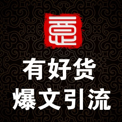 有好货双11淘宝天猫官方活动申请报名网店店铺曝光引流推广