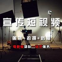 【宣传短视频】创意短视频/视频拍摄后期/视频定制/年会视频