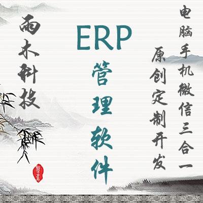 企业管理系统ERP|客户管理系统CRM-雨木科技
