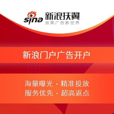 【自营】新浪扶翼广告网络营销精准营销互联网广告