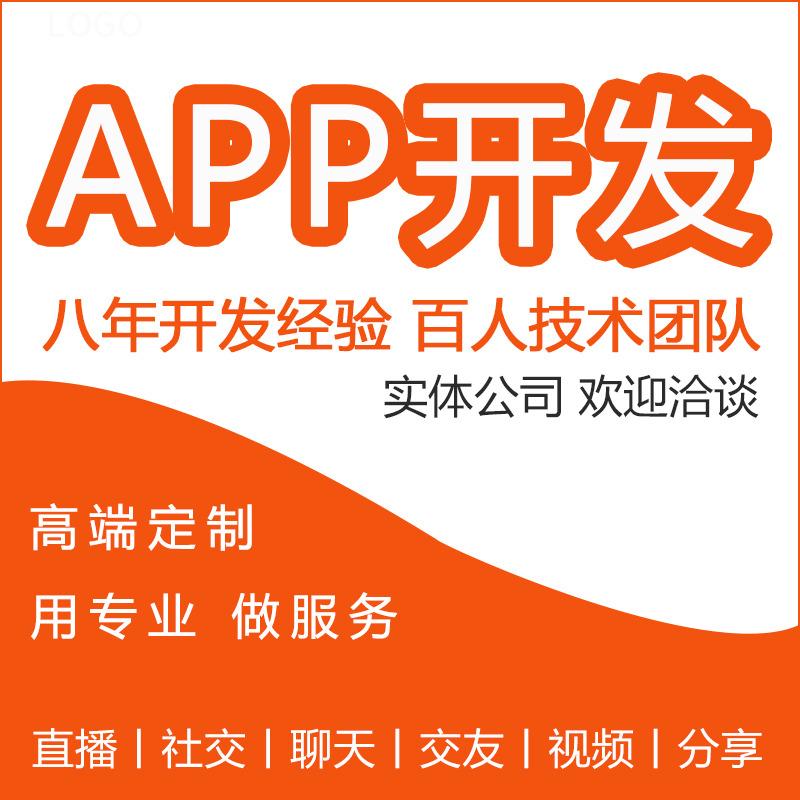 【APP定制开发】直播丨社交丨聊天丨交友丨视频丨分享
