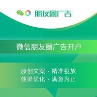 【自营】微信营销朋友圈广告网络营销应用下载信息流广告