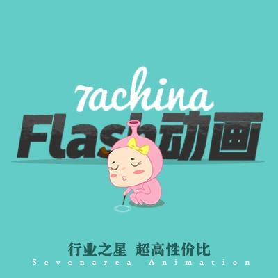 FLASH动画制作动画广告