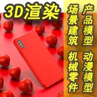 工业设计3D建模效果图渲染产品外观渲染Ci4D渲染产品