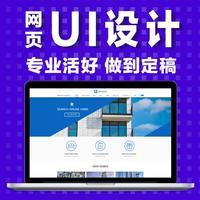 网页UI设计/软件界面设计/活动专题设计/网站设计/UI设计