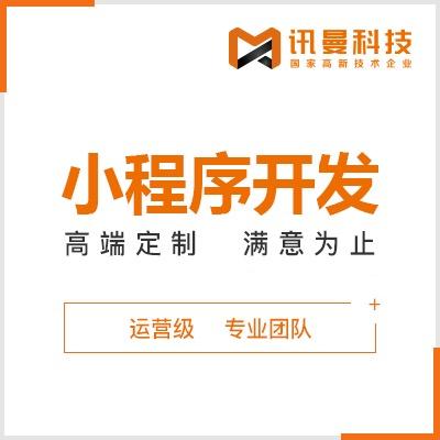 小程序开发 小程序定制开发 微信公众号开发 小程序商城H5