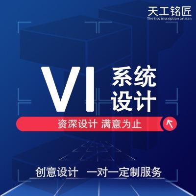天工铭匠VI设计:餐饮火锅烧烤饮品农业农产品连锁品牌VI设计