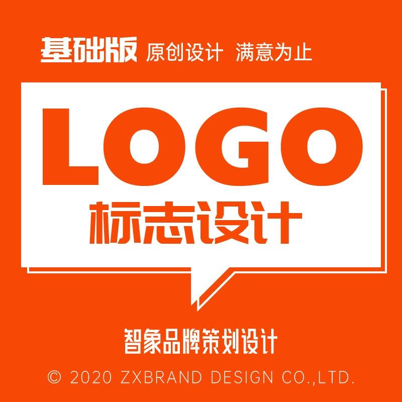 logo设计/标志中英文商标/企业/餐饮 品牌 /标志设计/基础