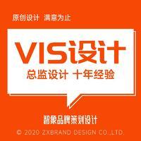 VI设计套餐 /企业品牌形象设计VI/系统应用VI设计
