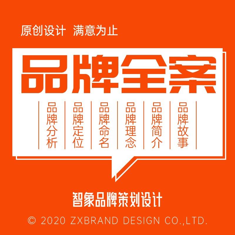品牌 策划/ 品牌 全案设计/ 品牌 创意营销/公司形象策划