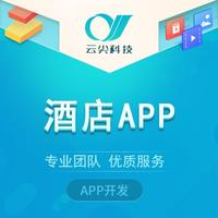 民宿短租酒店APP开发APP定制开发APP模板开发ios安