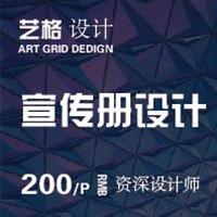 【AGD艺格】平面设计/宣传册/企业样本/产品画册/说明书