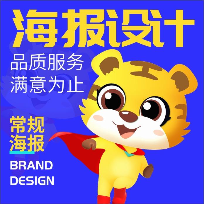 海报设计产品企业文化海报公司促销创意海报展架宣传形象