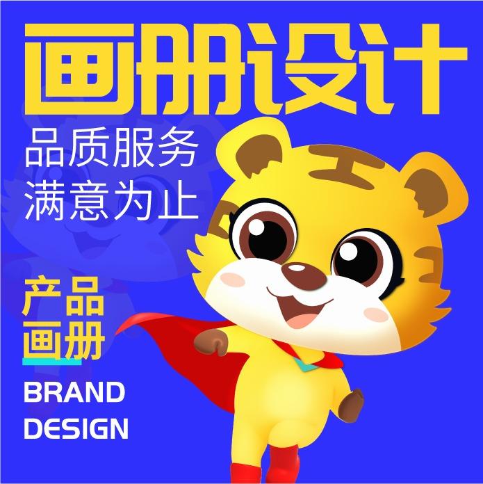 成都企业公司画册设计高端宣传册纪念册同学会作品集产品图册科技