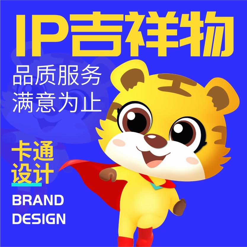 卡通logo设计吉祥物IP形象打造表情包文创教育餐饮品牌漫画