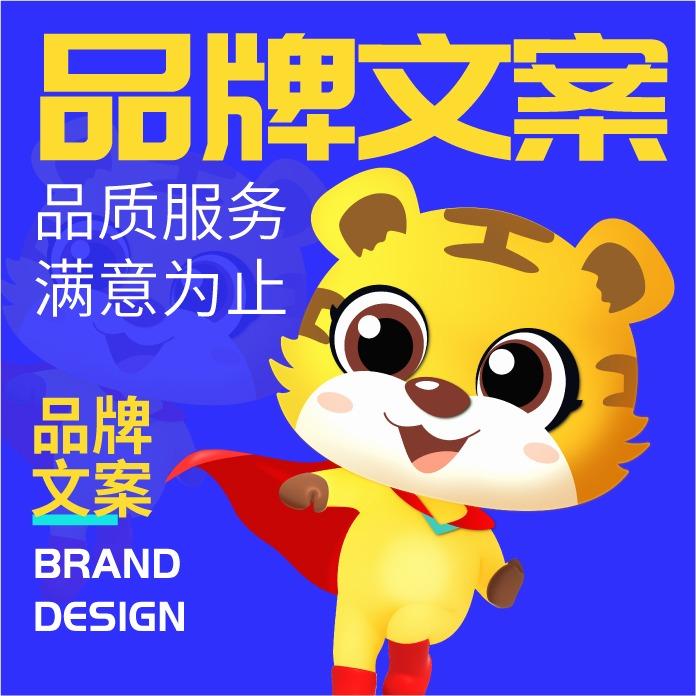 企业产品文案公司定位取名软文鸡汤帖创意金句宣传暖心撰写