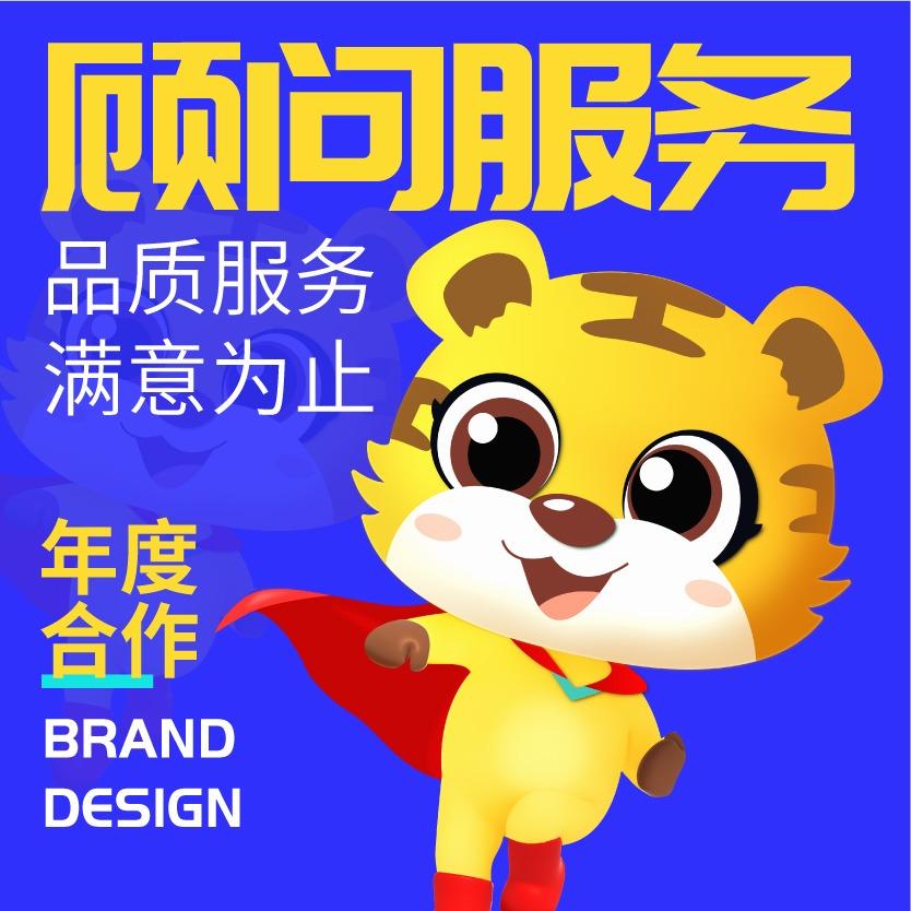 品牌顾问设计服务VI形象墙朋友圈海报文化墙微信公众号运营定制