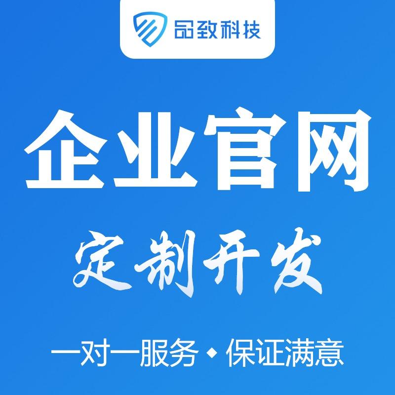 【企业官网定制开发】网站建设|公司官网建设|高端企业网站制作